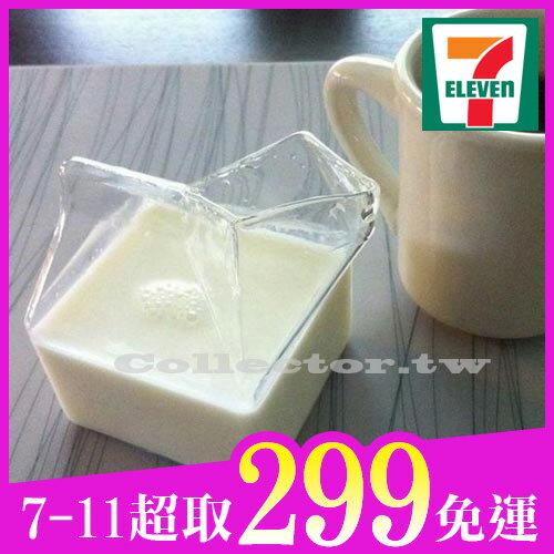 【7-11超取299免運】半品脫牛奶盒玻璃杯牛奶杯趣味造型杯