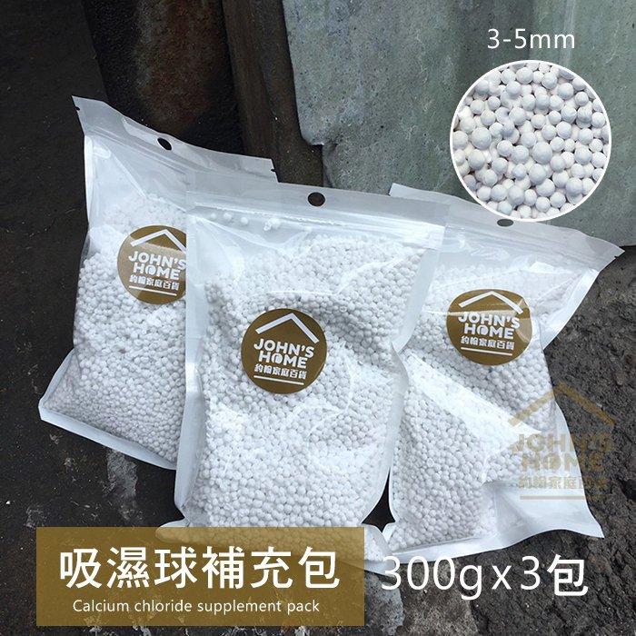 約翰家庭百貨》【DA201】吸濕球補充包 3包入組 每包300g 氯化鈣球顆粒 除濕球 乾燥劑 催化劑