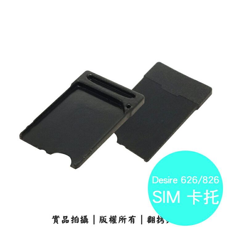 HTC Desire 826/626 專用 SIM 卡托/卡座/卡槽/SIM卡抽取座