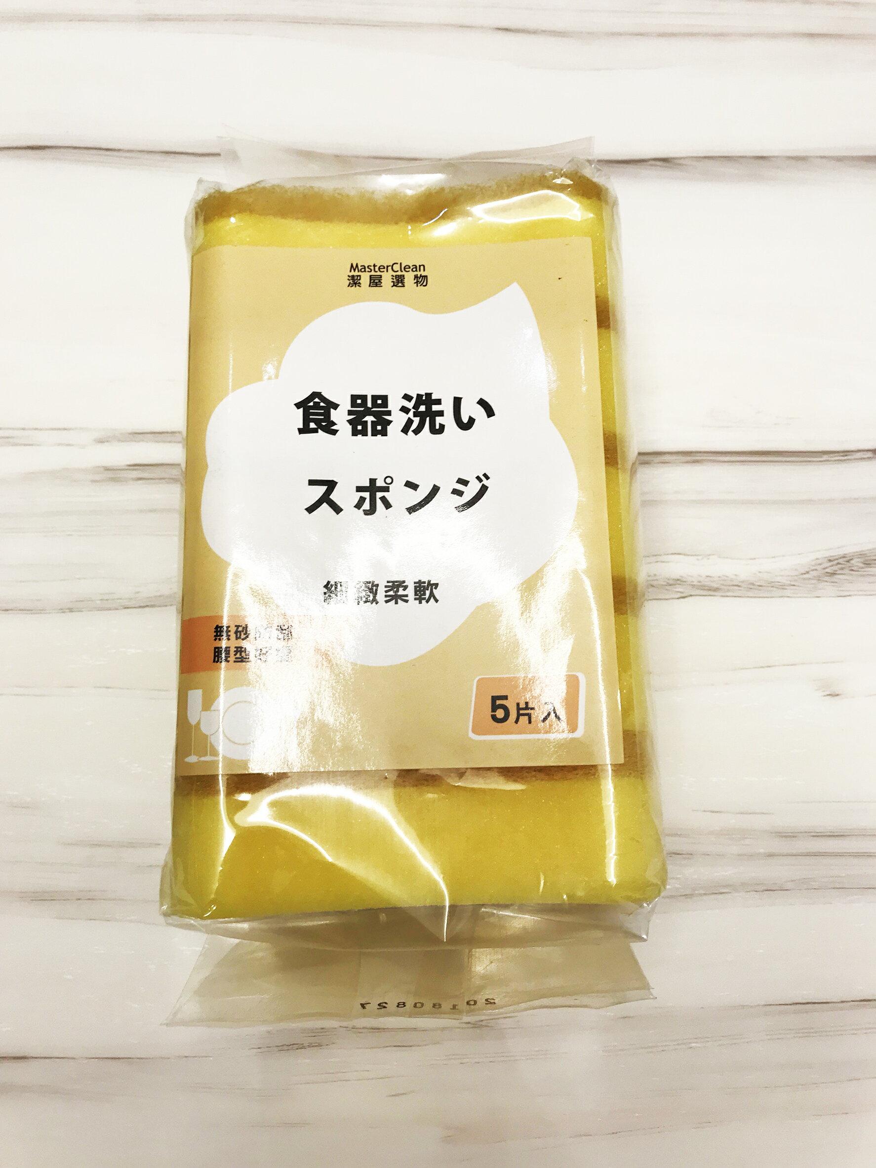【晨光】 製 潔屋選物MasterClean 食器 菜瓜布 一包5入(450282)【 】