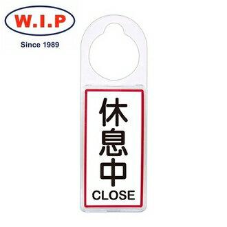 【W.I.P】可換式標示牌-休息中902台灣製個