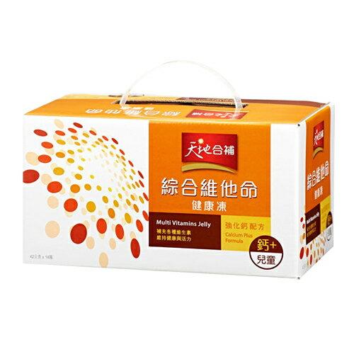 天地合補 兒童綜合維他命健康凍強化鈣配方42公克x14瓶/盒