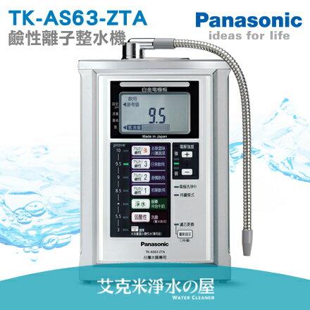 Panasonic 國際牌 TK-AS63-ZTA 鹼性離子整水機/電解水機 ★贈快拆式三道前置、專用龍頭 ★免費到府安裝