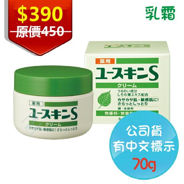 日本Yuskin悠斯晶S紫蘇乳霜70g公司貨請安心購買