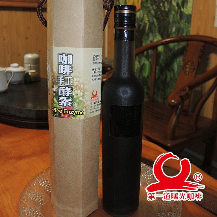 【金土咖休閒莊園】咖啡酵素液