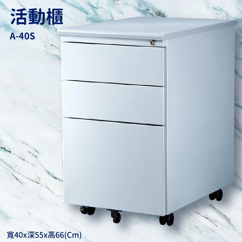 優選桌櫃系列➤銀色活動櫃(平面) A-40S【桌邊 】(辦公櫃 公文櫃 置物櫃 收納櫃 抽屜櫃 鐵櫃 辦公桌)