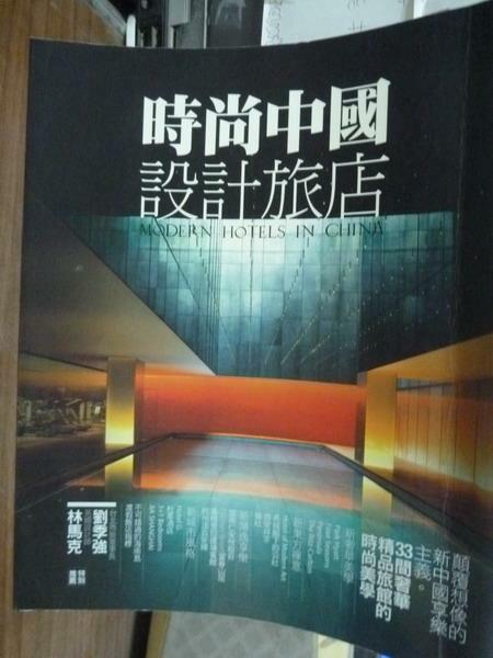 ~書寶 書T2/旅遊_QDC~ 中國 旅店_LaVie編輯部