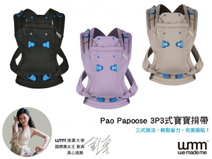 WMM-Pao Papoose 3P3式寶寶揹帶( 沉靜黑/薰衣紫/大地棕)