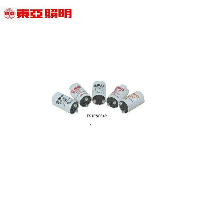 東亞 傳統式啟動器/ 點燈管 FS-4P  (10個/盒) - 限時優惠好康折扣