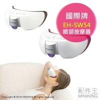 療癒按摩家電到【配件王】日本代購 國際牌 PANASONIC EH-SW54 蒸氣 眼部 按摩器 眼罩 精油 香氛 香薰