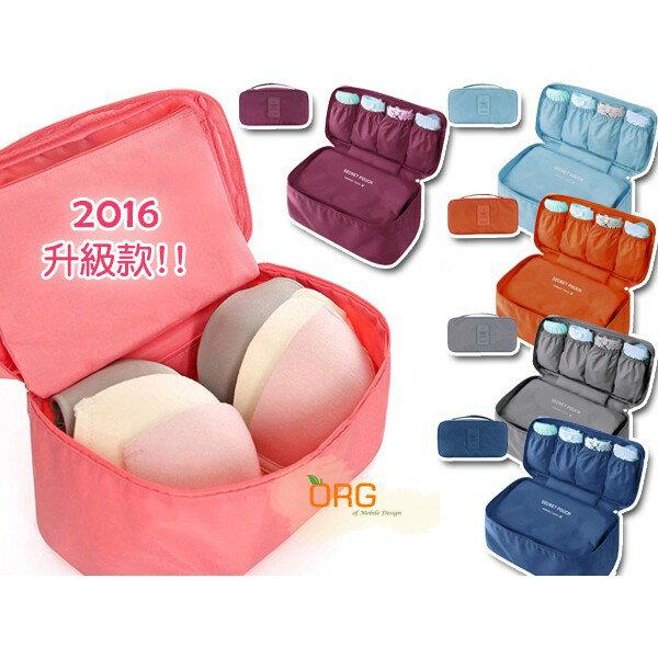 ORG《SG0176》三代~升級加大促銷款 貼身衣物 收納包 收納袋 手提袋 旅行 旅遊 出國 出差 比基尼 內褲 收納