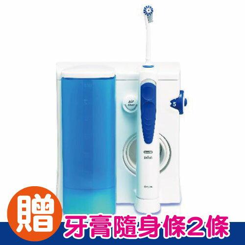 歐樂B沖牙機★加贈牙膏隨身條2條★【Oral-B】歐樂B 高效活氧沖牙機 MD20 限量特價