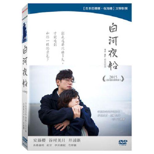 白河夜船DVD安藤櫻井浦新
