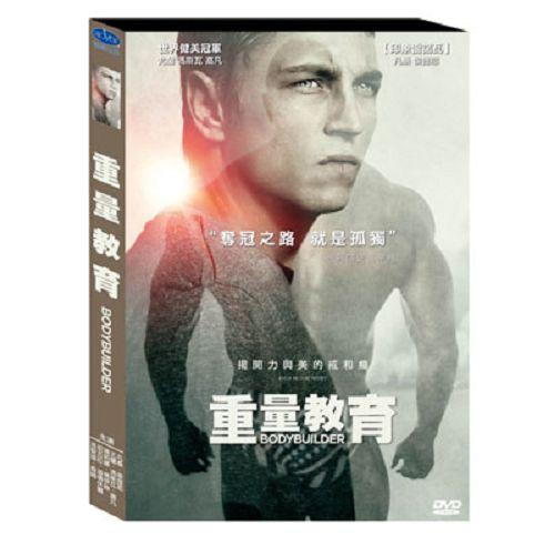 重量教育DVD