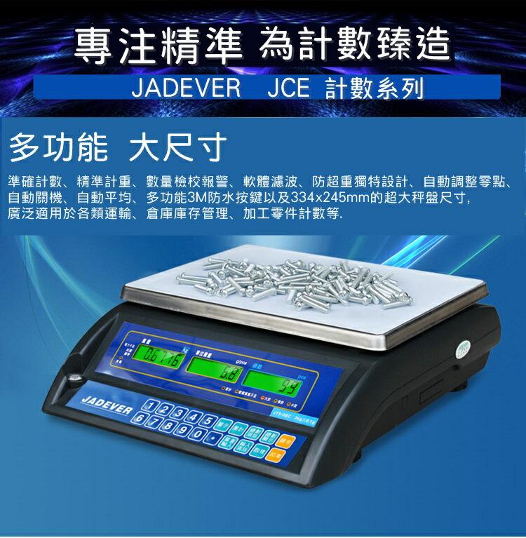 磅秤 電子秤 台灣鈺恆JCE高精度計數秤 大台面334 mm ×245 mm