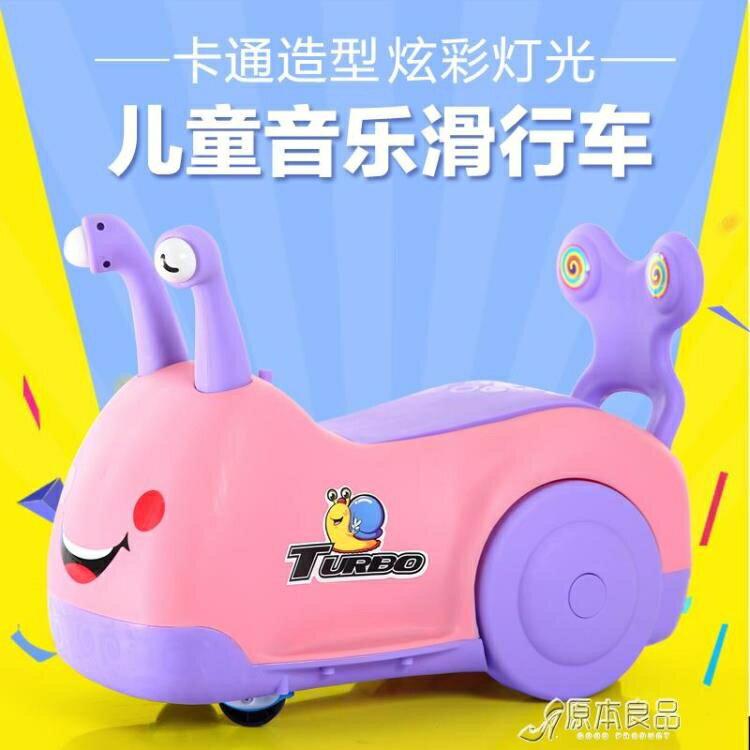 兒滑行車帶音樂燈光寶寶溜溜車助步車嬰兒玩具車YYJ 原本良品