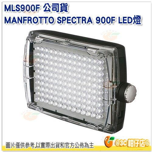Manfrotto 曼富圖 MLS900F 公司貨 Spectra 900F LED 攝影燈 廣角型可調亮度 5600K 鎂光燈 太陽燈 色溫燈