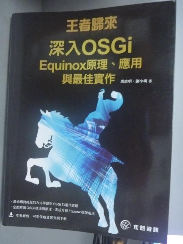 ~書寶 書T5/電腦_ZIZ~王者歸來:深入OSGi:Equinox原理、應用與 實作_周