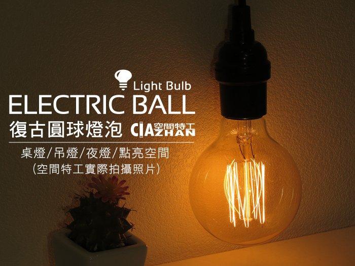 愛迪生燈泡 裸燈泡 仿古燈飾 ST64♞空間特工♞ 鎢絲燈泡 龍珠燈泡 圓球電流 全新現貨 交換禮物