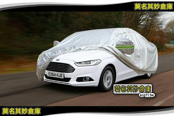 【現貨】莫名其妙倉庫【DG060頂級加厚反光車罩】2018Ford福特MondeoMk5旅行車Wagon碗公可開門車罩