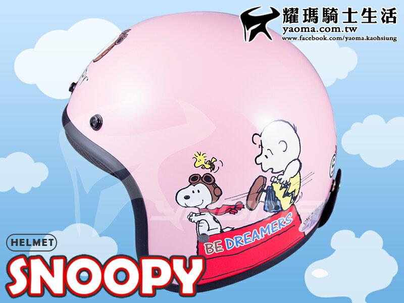 KK安全帽|史努比 SNOOPY 飛行員 淺粉 【正版授權】K-803 復古帽 半罩 SY05 『耀瑪騎士機車部品』