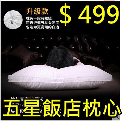 $499☆.:*家居貓【護頸椎軟枕】(五星飯店枕心)NFPro 枕芯 全棉面料 羽絲絨高低軟枕頭芯