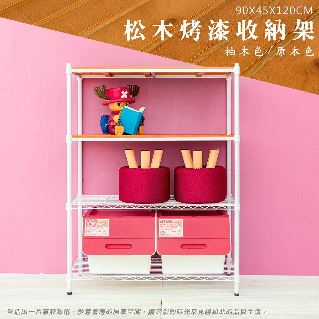 【dayneeds】松木 90x45x120公分 四層烤白收納層架 展示架 倉庫架 實木層架