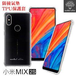 【愛瘋潮】99免運 Metal-Slim 小米 MIX 2S 防撞氣墊TPU 手機保護套 軟殼 手機套 保護套