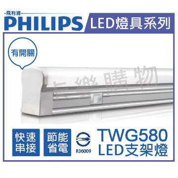 PHILIPS飛利浦 LED TWG580 10W 4000K 冷白光 2尺 全電壓 開關式 層板燈 支架燈  PH430462