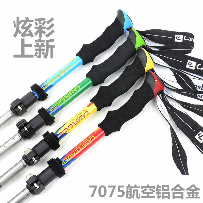11.11 折疊登山杖 多功能男女款可伸縮超輕超短鋁