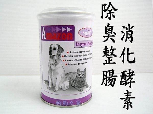 ☆狗狗之家☆愛美康Amazon天然消化酵素除臭整腸幫助消化(小瓶100公克)