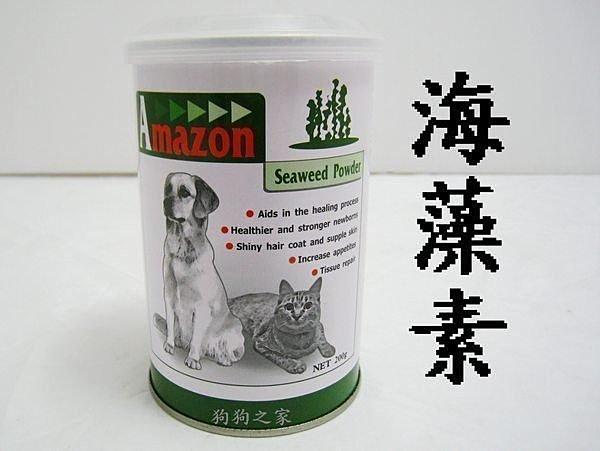 ☆狗狗之家☆愛美康Amazon天然海藻營養粉/海藻素~犬貓皆可用