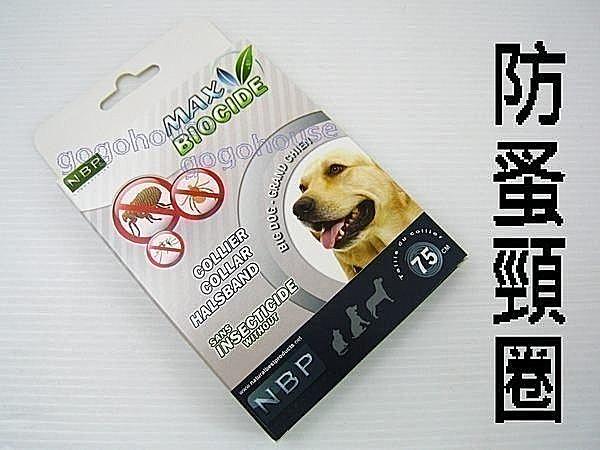 ☆狗狗之家☆西班牙NBP防蚤頸圈/項圈(中大型犬用)低價優惠商品