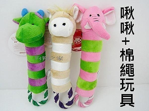 ☆狗狗之家☆寵物啾啾+棉繩玩具(河馬,大象,長頸鹿)
