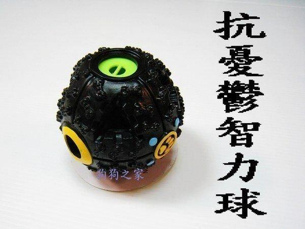 ☆狗狗之家☆新型抗憂鬱智力球(會發出聲音)~犬/貓適用
