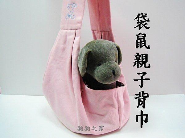 ☆狗狗之家☆粉紅親子背袋/寵物外出前背袋~附安全扣環