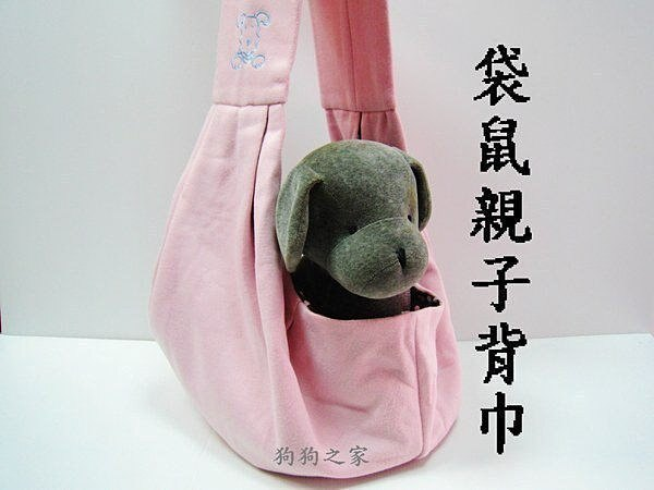 <br/><br/>  ☆狗狗之家☆粉紅親子背袋/寵物外出前背袋~附安全扣環<br/><br/>