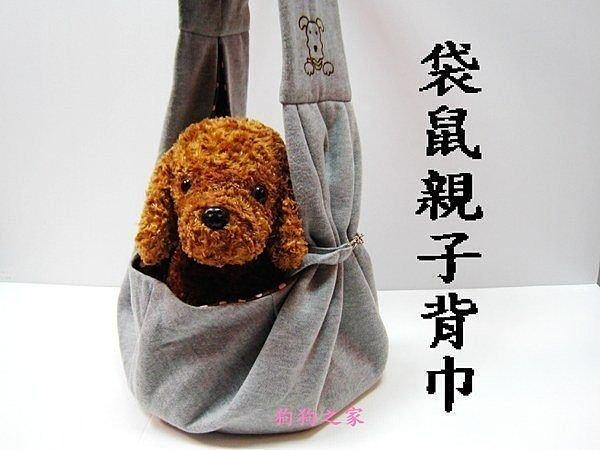 ☆狗狗之家☆灰色親子背袋/寵物外出前背袋~附安全扣環