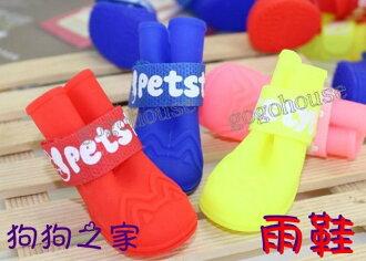 ☆狗狗之家☆Petstyle狗狗防水鞋 寵物螢光果凍雨鞋