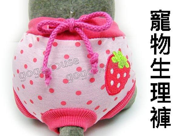 ☆狗狗之家☆日本PETCO派可粉色圓點草莓綁帶生理褲