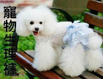 ☆狗狗之家☆日本艾比ABBY蝴蝶結格紋蛋糕裙襬生理褲~藍色
