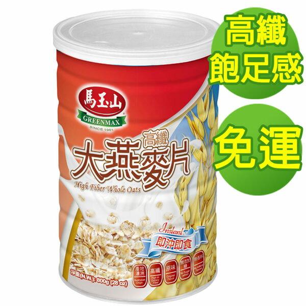 【馬玉山】高纖大燕麥片800g ↘$99(免運)