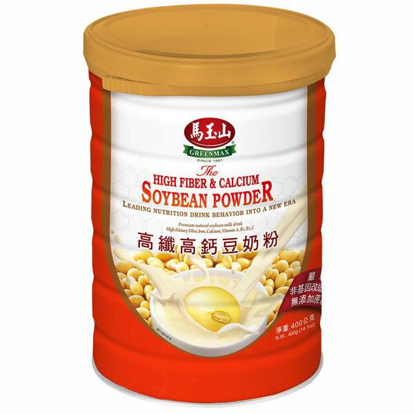 【馬玉山】高纖高鈣豆奶粉400g~伴手禮