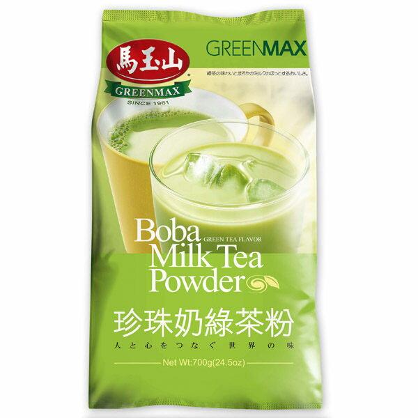 ~馬玉山~珍珠奶綠茶粉700g▶ 滿499