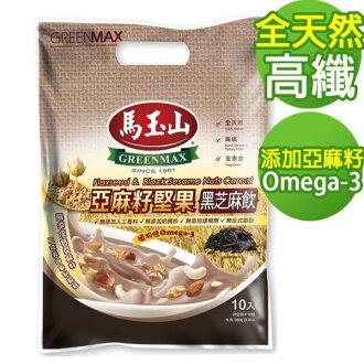 【馬玉山】亞麻籽堅果黑芝麻飲(10入)~ 新品上市