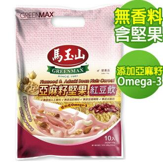 【馬玉山】亞麻籽堅果紅豆飲(10入)~ 新品上市