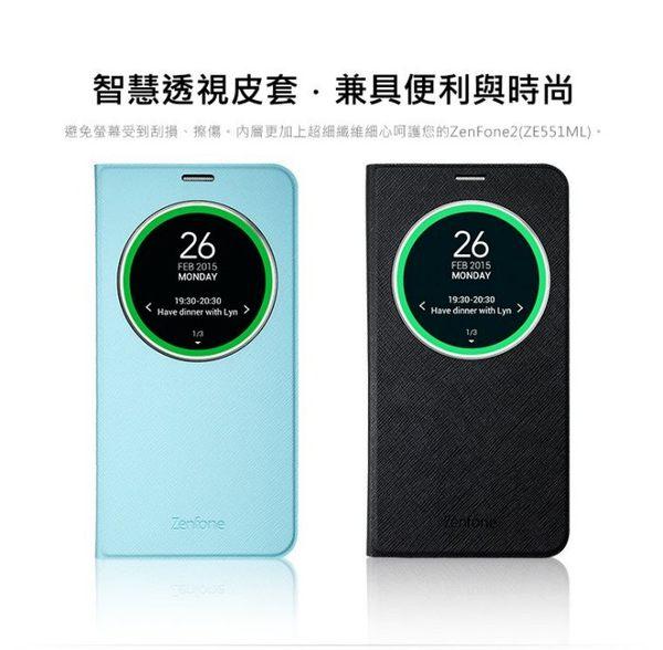 原廠皮套 智能透視皮套 華碩 Asus ZenFone 2 ZE551ML(NFC)/5.5吋/手機套/側翻套/手機殼【馬尼行動通訊】