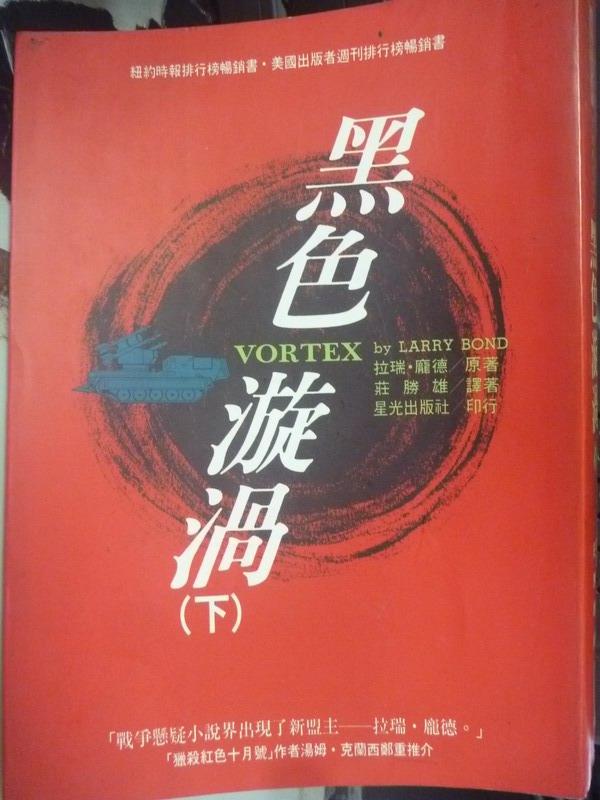 【書寶二手書T7/一般小說_IIV】黑色漩渦_拉瑞龐德