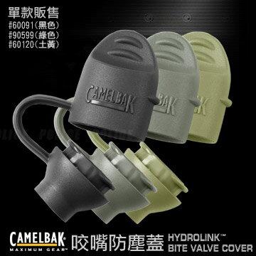 Camelbak 吸管水袋防塵蓋 Hydrolink 三色可選 60091黑/60120土黃/90599綠