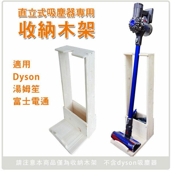 <br/><br/>  直立式吸塵器專用收納木架 適用dyson/湯姆笙/富士電通<br/><br/>